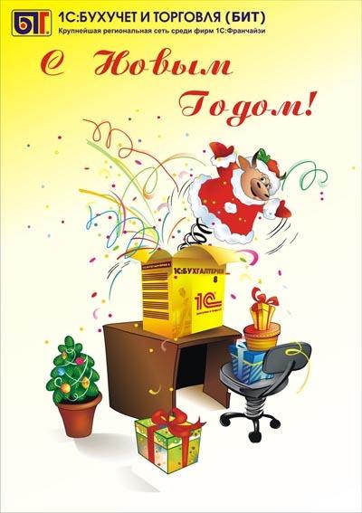 Бухгалтер поздравляет с новым годом
